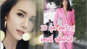10 ลุค สุดว้าว! ของ เจนนี่ รติพ้นธ์ เดอะสตาร์ 12 นี่นักร้อง หรือนางแบบ!
