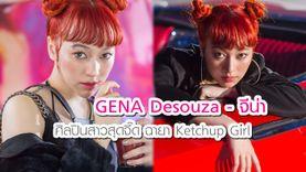 ทำความรู้จัก จีน่า เดอซูซ่า ศิลปินสาวสุดจี๊ด ฉายา Ketchup Girl เปรี้ยว ซ่า ก๋ากั่น น่าเอ็นดู!