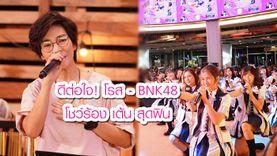 ดีต่อใจ! โรส - BNK48 โชว์ร้อง เต้น สุดฟิน ในงาน SHOW DC Presents HitZ Mini Concert