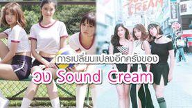 การเปลี่ยนแปลงอีกครั้งของสาว ๆ วง Sound Cream กับการเดินทางครั้งใหม่