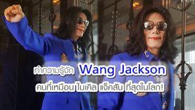 ทำความรู้จัก Wang Jackson คนที่เหมือน ไมเคิล แจ็คสัน มากที่สุดในโลก