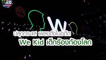 ปลุกกระแส เพลงดังในอดีต กับรายการ We Kid เด็กร้องก้องโลก