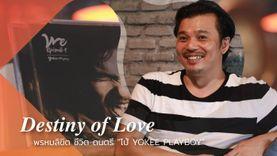 Destiny of Love พรหมลิขิต ชีวิต ดนตรี โป้ YOKEE PLAYBOY