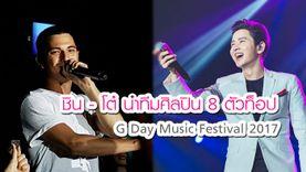 ชิน - โต๋ นำทีมศิลปิน 8 ตัวท็อป จัดเต็มโชว์ G Day Music Festival 2017