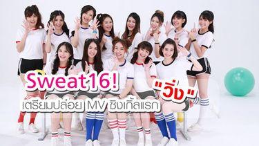 สาว ๆ Sweat16! ปล่อยภาพแรกจาก MV วิ่ง พร้อมชวนทุกคนไปร่วมกิจกรรม Sport Day