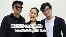 Room39 เผยแผน ทำเพลงใหม่! ชวนแฟน ๆ ไปเจองานเปิดอัลบั้ม