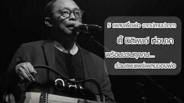 5 เพลงเพื่อพ่อ จากปลายปากกา ดี้ นิติพงษ์ ห่อนาค พร้อมชวนทุกคนเผยแพร่เพลงของพ่อด้วยกัน