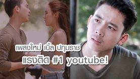 2วัน 3ล้านวิว! ให้น้องไปสา เพลงใหม่ เบิ้ล ปทุมราช แรงอันดับ 1 เทรนด์ Youtube!