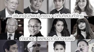 ชรินทร์ ดี้ นิติพงษ์ ศรราม นำทีมศิลปิน นักแต่งเพลง ทั่วไทย ถ่ายทอด เพลงจากใจถวายพ่อ