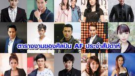 ตารางงานของศิลปิน AF ตั้งแต่วันที่ 17 - 23 กรกฎาคม 2560