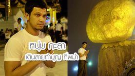 อนุโมทนา หนุม กะลา ทำบุญ ไหว้พระที่พม่า ดีใจ คนพม่าจำได้!