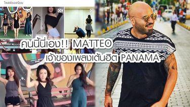 คนนี้นี่เอง! Matteo เจ้าของเพลงฮิต Panama ที่เต้นกันทั้งเอเชีย รวมทั้งไทย!