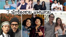 7 นักร้องชาย แฟนสวย ช่วยบอกต่อ!!