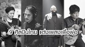 9 ศิลปินไทย ถวายความจงรักภักดี ด้วยการแต่งเพลง ส่งต่อกำลังใจให้คนไทย