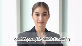 มด ณปภัช ส่งกำลังใจให้คนไทย และอยากให้ภูมิใจ ที่ได้เกิดในรัชกาลที่ 9