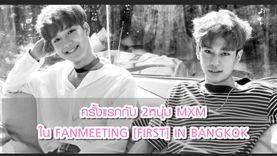 2 หนุ่ม MXM จาก Produce 101 SS2 ส่งตรงคลิปถึงแฟนคลับชาวไทย อ้อนให้มาเจอกันในแฟนมีตฯ