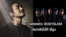 7 เพลงเพราะ BODYSLAM เติมเต็มพลังใจ ส่งให้ ตูน บอดี้สแลม