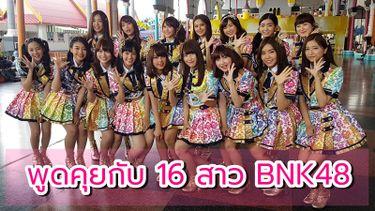 [Scoop] 16 สาว BNK48 เปิดใจ ถ่ายเอ็มวีกับแฟนเพลง พร้อมเบื้องหลังสุดน่ารัก