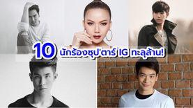 10 นักร้องซุปตาร์ คนตาม IG ทะลุล้าน Followers!