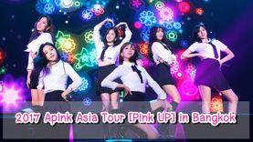ประมวลภาพ 6 สาว Apink แจกความสดใสในงาน 2017 Apink Asia Tour [Pink UP] in Bangkok