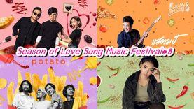 15 ศิลปินเตรียมเซอร์ไพรส์ Season of Love Song Music Festival#8 ปรุงรักให้ครบรส