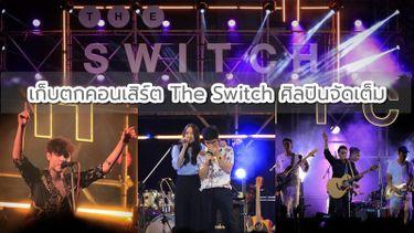 เก็บตกคอนเสิร์ต The Switch Concert ศิลปินจัดเต็มความสนุกทุกช่วงเวลา