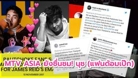 MTV ASIA ยังชื่นชม! นุช (แฟนด้อมเป๊ก) ร่วมยินดีกับ แฟนด้อม James Reid