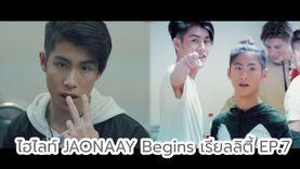 บุกหลังเวที! ไฮไลท์ JAONAAY Begins เรียลลิตี้ EP.7