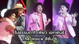เปิดวาร์ป! เพียว เอกพันธ์ อีกหนึ่งตัวจี๊ด ลูกทีมโค้ชสิงโต The Voice ซีซั่น 6