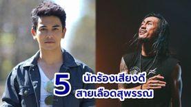 5 นักร้องเสียงดี มีพลัง สายเลือดสุพรรณเข้มข้น!
