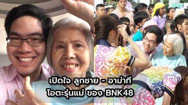 เปิดใจ อาม่าฐิ โอตะที่อายุมากที่สุดของ BNK48 พร้อมลูกชายที่ชวนมาเต้น คุกกี้เสี่ยงทาย