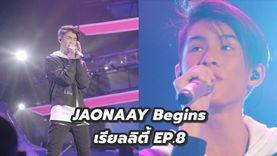 สิ้นสุดการรอคอย! คนละชั้น JDNA version ใน JAONAAY Begins EP.8