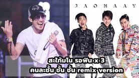 เจ เจตริน ชวนสะใภ้รอฟิน x3 กับ คนละชั้น ชั้น ชั้น remix version