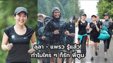 พลังหญิง! ลุลา แพรว คณิตกุล ร่วมวิ่งกับพี่ตูน รู้แล้วทำไมใคร ๆ ก็รัก ตูน บอดี้สแลม