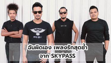 SkyPass ส่งเพลงใหม่ ฉันผิดเอง เพลงรักสุดช้ำ ของคนที่มีไม่พอ ที่บังอาจขอไปรักใคร