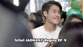 งานนี้ มีซึ้ง กับรายการ JAONAAY Begins เรียลลิตี้ EP. 9