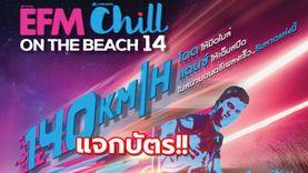 แจกบัตร!! มหกรรมดนตรีริมทะเล EFM Chill On The Beach # 14