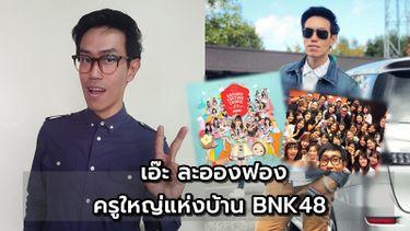 พูดคุยกับ เอ๊ะ ละอองฟอง ครูใหญ่แห่งบ้าน BNK48 (Scoop)