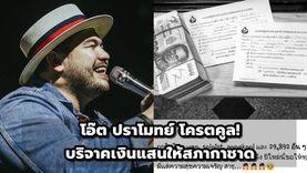 โอ๊ต ปราโมทย์ โคตรคูล บริจาคเงินแสนให้สภากาชาดไทย!!