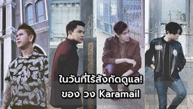 ในวันที่ไร้สังกัดดูแล! วง Karamail คัมแบ็คด้วยซิงเกิ้ลใหม่ และ 2สมาชิกใหม่