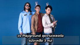 วง Playground ยังลุยงานเพลงคุณภาพต่อ แม้เหลือสมาชิก 3 คน!