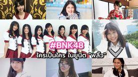 ทำความรู้จัก 7 สาว BNK48 แห่ง Unit พลิ้ว เพลงร้องที่มีเสน่ห์ของเด็กสาว