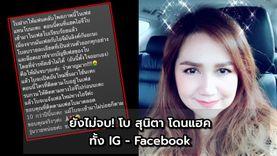 ยังไม่จบ! โบ สุนิตา โดนแฮคทั้ง IG - Facebook ต้องปิดเฟซฯ ที่ใช้มา10กว่าปี!