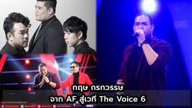 กฤษ กรกวรรษ จาก AF6 สู่เวที The Voice Thailand ซีซั่น 6