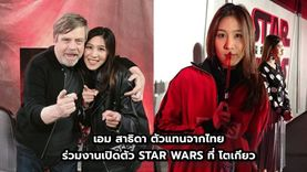 เก่งได้อีก! เอม สาธิดา ตัวแทนประเทศไทย ร่วมงานเปิดตัว STAR WARS ที่โตเกียว
