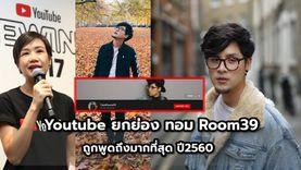 ทอม Room39 ได้รับยกย่องจาก Youtube เป็นศิลปินที่ถูกพูดถึงมากที่สุดในวงการเพลงป๊อบ ประจำปี 2560