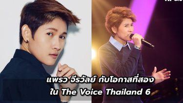 แพรว จีรวัลย์ AF8 กับโอกาสที่สอง ใน The Voice Thailand Season 6