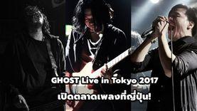 3 หนุ่มวง GHOST เปิดประสบการณ์ดนตรี ถึงแดนปลาดิบ ใน GHOST Live in Tokyo 2017