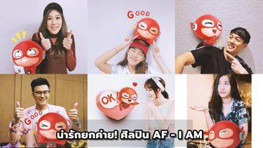 น่ารักยกค่าย! ศิลปิน AF - IAM โพสต์ภาพกับ H MAN Line Sticker เวอร์ชั่นใหม่!