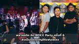 พล คชภัค จัด BOXX Party ครั้งที่ 6 ส่งเป็นของขวัญให้แฟนเพลงค่าย Boxx Music